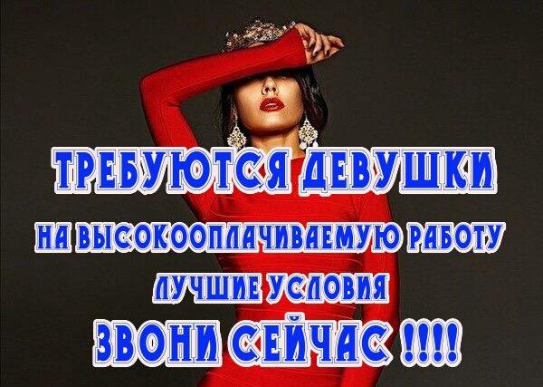 Работа для девушек в Работа для девушек в Нижний Новгород