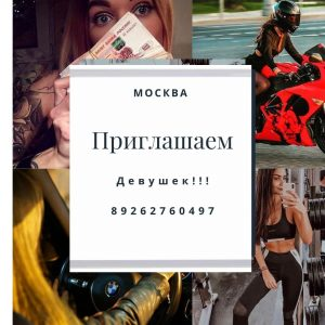 Требуются девушки на высокооплачиваемую работу москва вк работа в россоши девушке